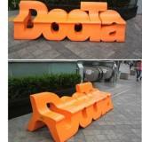 玻璃钢字母休闲椅