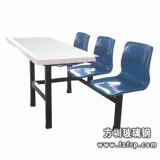 B009三人同侧整体玻璃钢餐桌椅