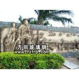 FD-001人物浮雕 玻璃钢园林景观雕塑 砂岩浮雕壁画浮雕画