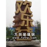 FD007玻璃钢仿砂岩雕塑 玻璃钢字体立体雕塑造型