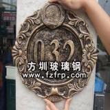 仿铸铜浮雕门牌 现代雕塑 小区雕塑门牌