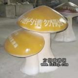 玻璃钢蘑菇指示标志造型