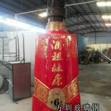 杜康白酒瓶模型
