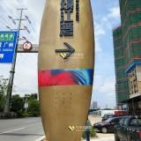 10米大型玻璃钢标识牌打造成东莞楼盘户外广告