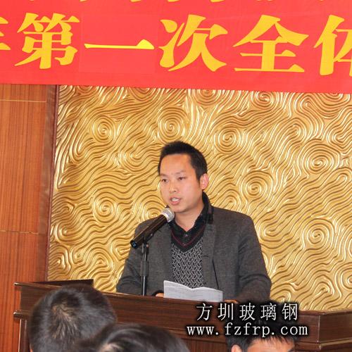 方圳2014年第一次全體會議在坪山六聯酒店召開