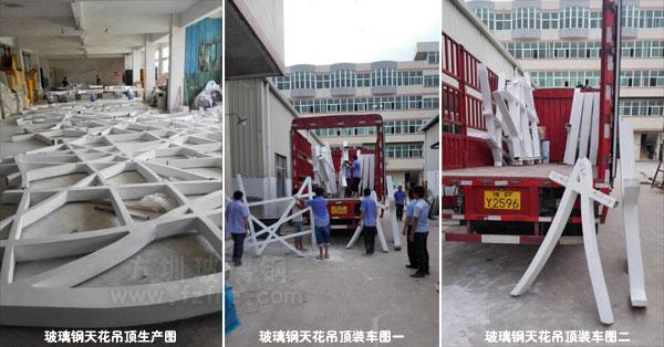 海南机场玻璃钢天花吊顶物流发货图