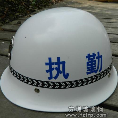 玻璃钢保安头盔