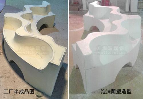 波浪造型玻璃钢休闲椅泡沫雕塑打磨抛光修复图