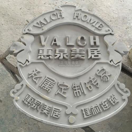 广东建材企业形象标识牌玻璃钢制品工厂制作图