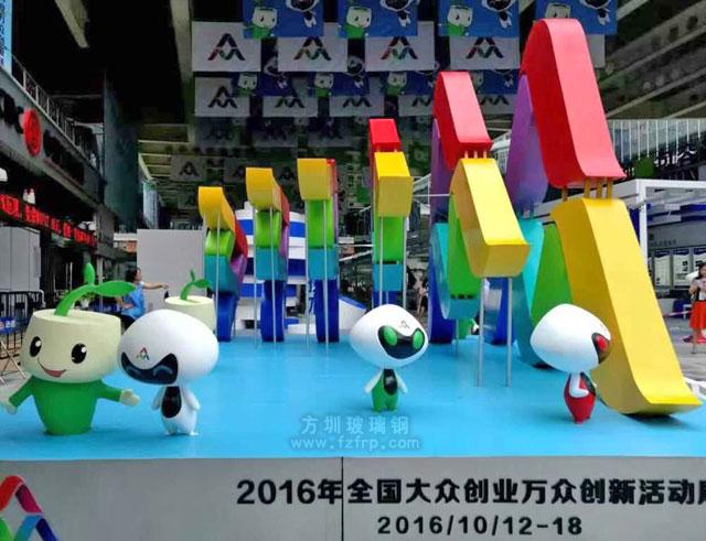 深圳双创周玻璃钢形象公仔方圳倾力打造