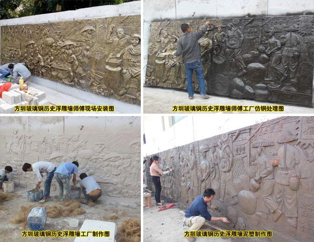 深圳横岗玻璃钢历史浮雕墙制作过程图