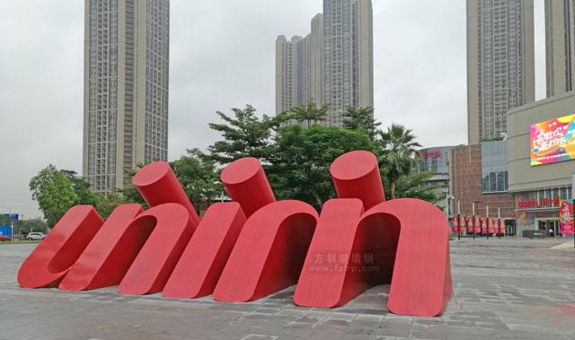 佛山中海环宇城精神堡垒雕塑购物中心户外摆放图