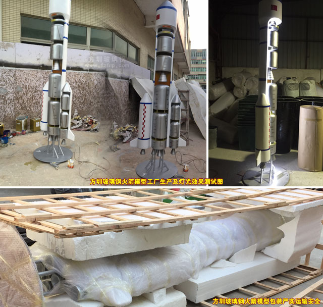 玻璃钢火箭模型工厂生产图