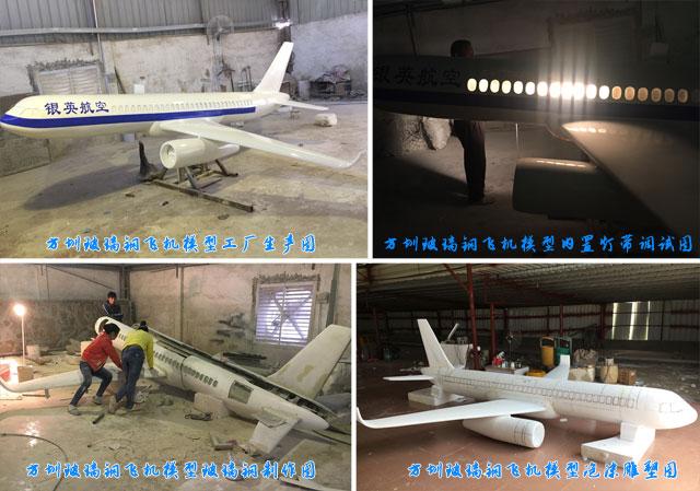 玻璃钢飞机模型工厂生产制作图