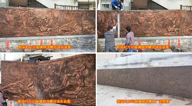 深圳新南村大型玻璃钢浮雕墙工厂生产制作图