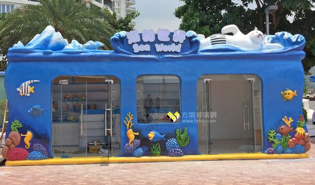 海洋主题玻璃钢售卖亭惠州景区摆放图