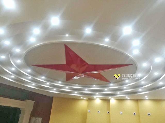 玻璃钢五角星天花吊顶装饰海南武警礼堂