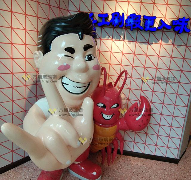 玻璃钢卡通人物龙虾公仔雕塑品牌形象就是不一样