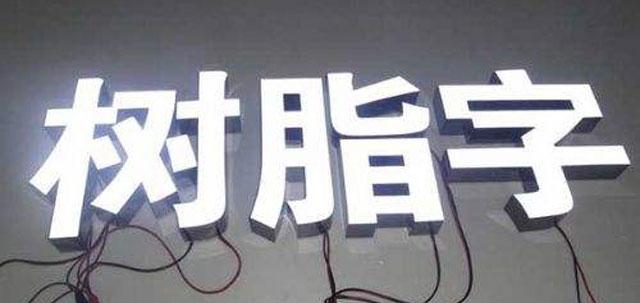 led树脂发光字透光耐用是广告标识行业新宠