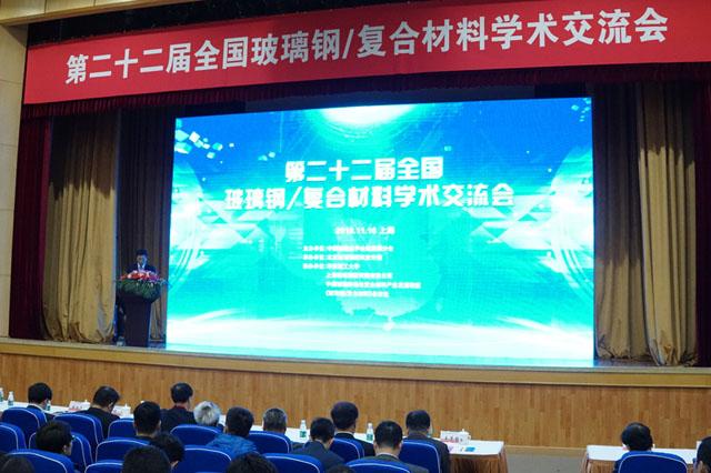 第22届玻璃钢行业学术交流在上海高校举行