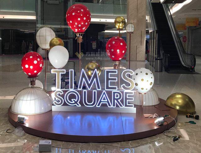 江苏商场玻璃钢气球艺术造型装置DP点美陈